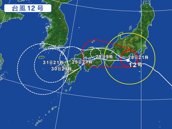 台風第12号にご注意ください