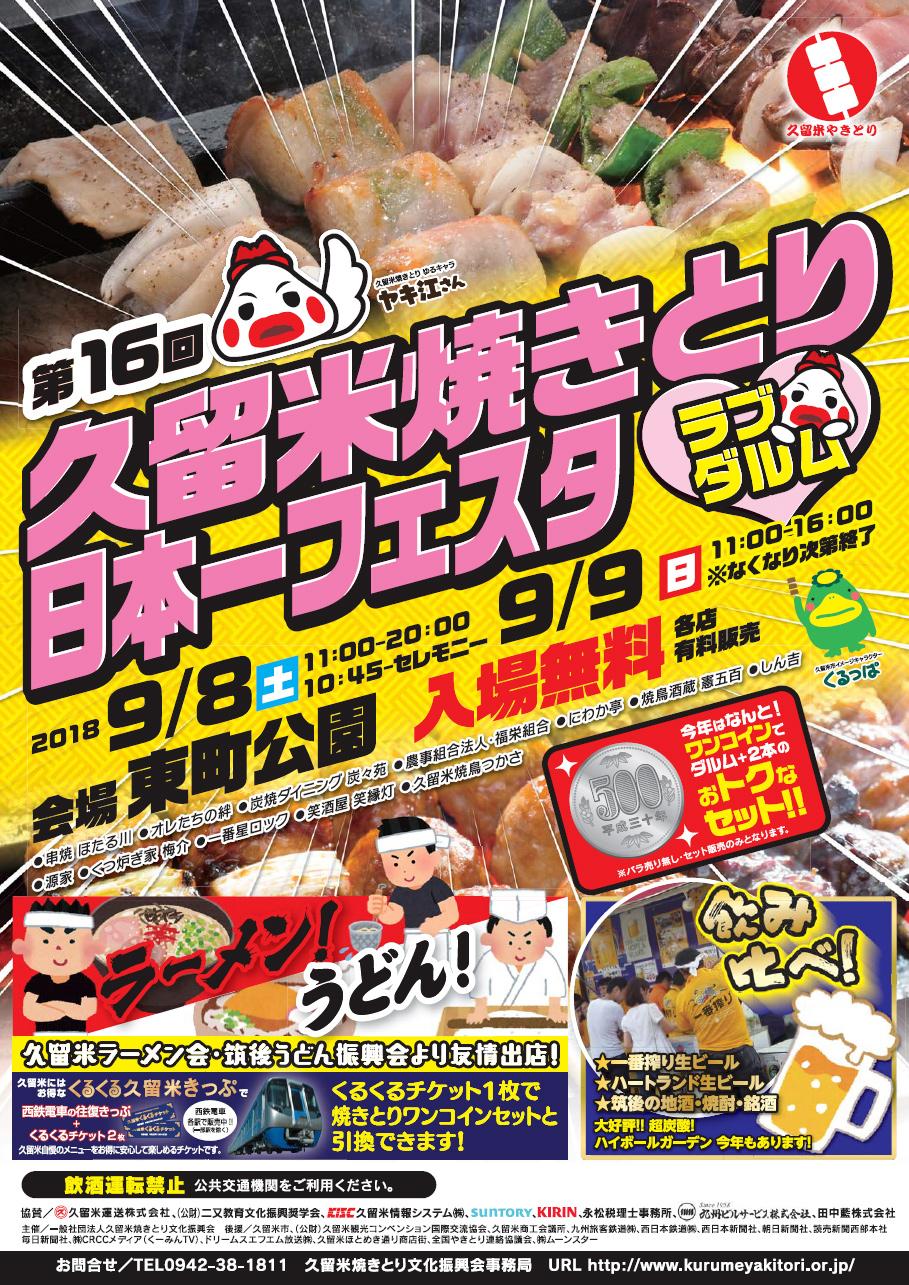 第16回 久留米焼きとり日本一フェスタ