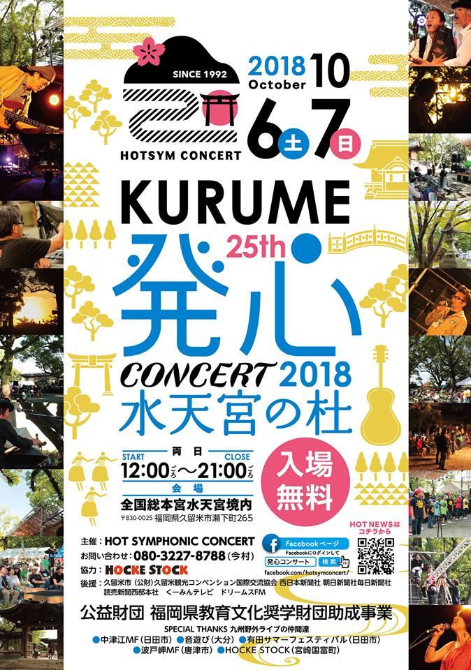 【2018年10月6日・7日】久留米水天宮で「25th発心コンサート」が開催されます!