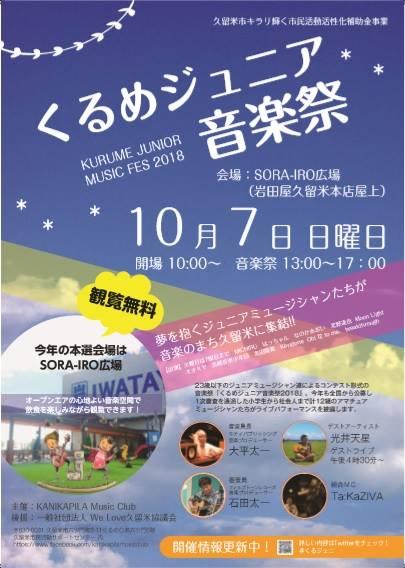 【2018年10月7日】岩田屋久留米店屋上で「くるめジュニア音楽祭2018」が開催されます!