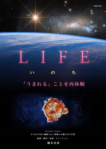 【2018年10月7日】福岡県青少年科学館で「LIFE いのち」上映記念公演が行われます