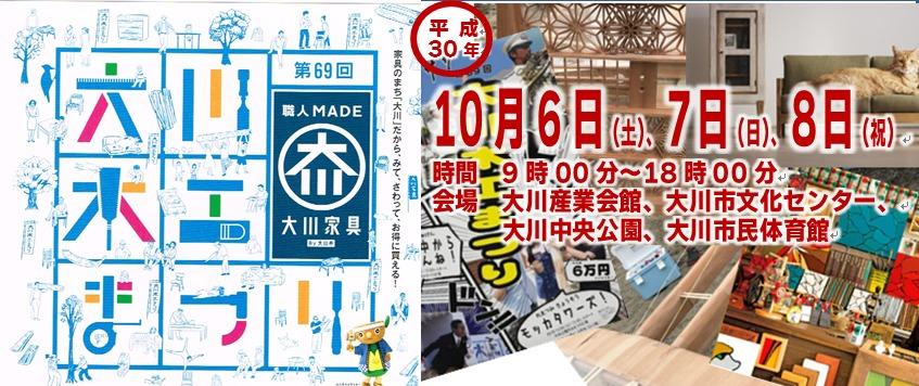 【2018年10月6日~】家具生産量日本一を誇る大川市で「第69回大川木工まつり」が開催されます。