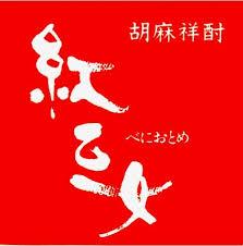 【紅乙女酒造 秋祭り】今年も紅乙女耳納蒸留所で秋祭りが開催【恒例の限定酒・梅の実詰め放題】