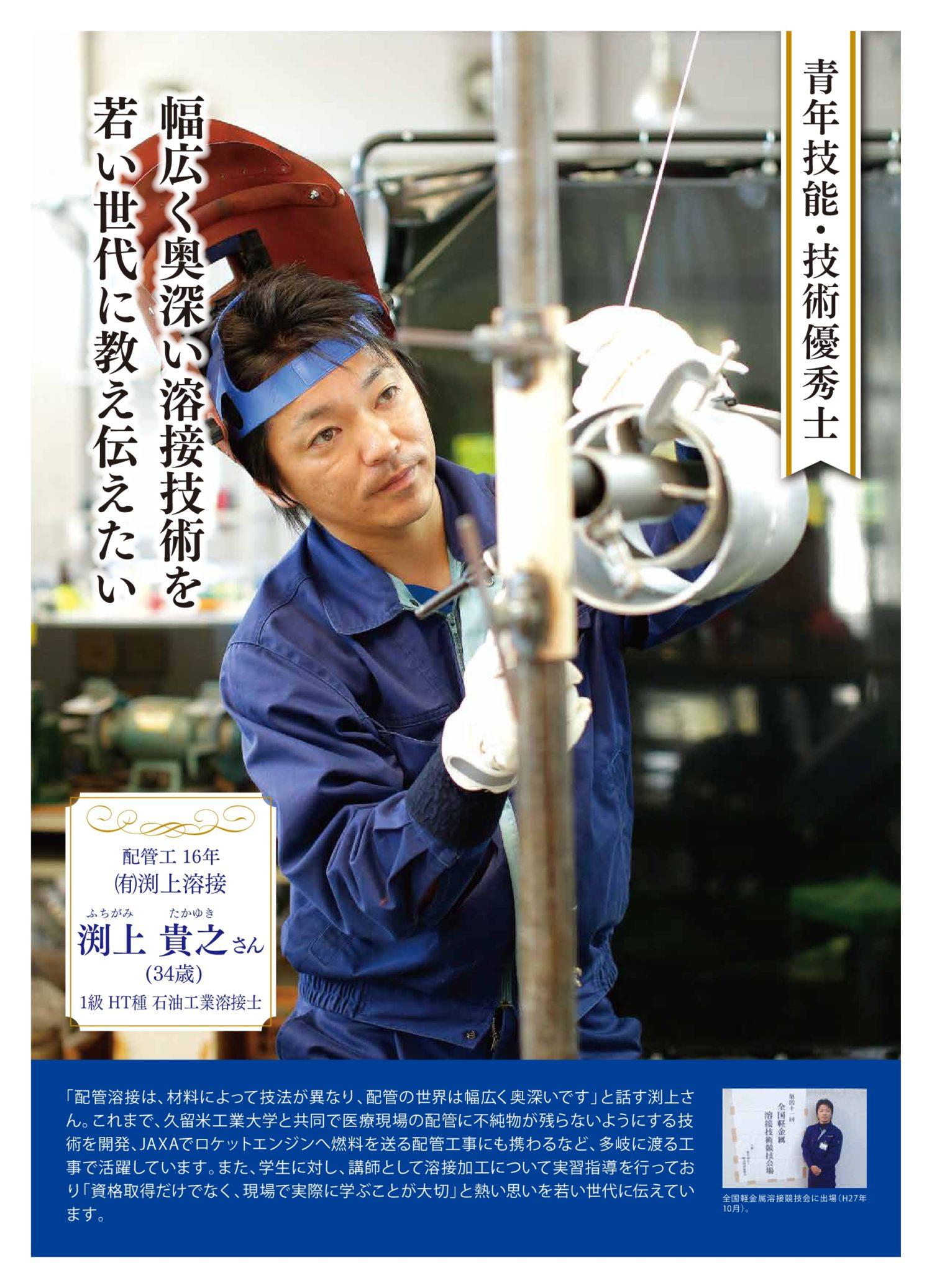 【久留米のキラキラさん】全国軽金属溶接技術競技会の一部門で1位になった渕上貴之さん