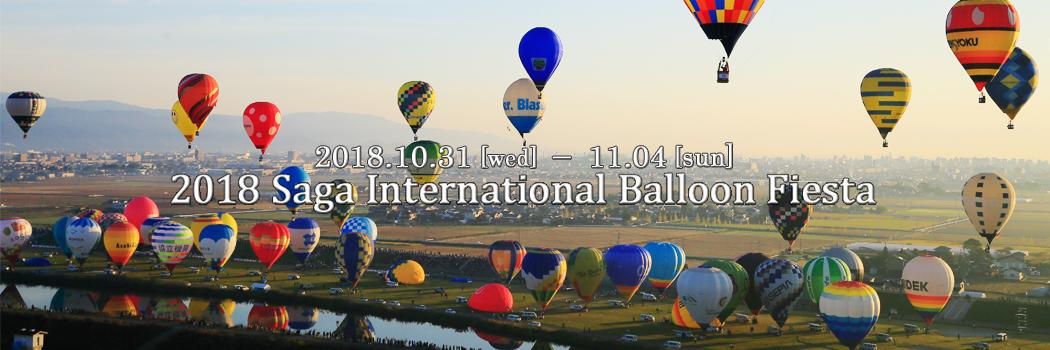 【2018佐賀インターナショナルバルーンフェスタ】100機以上が参加するアジア最大級の熱気球の大会