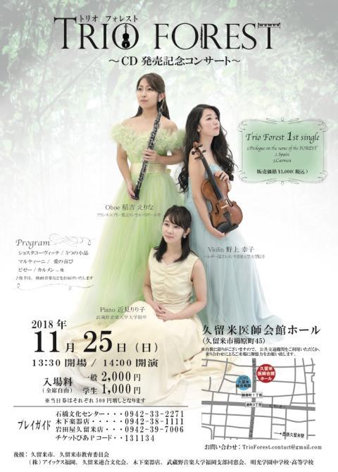 【Trio Forest】久留米医師会館ホールにてCD発売記念コンサートが開催されます