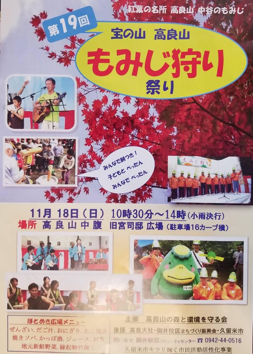【第19回 宝の山 高良山もみじ狩り祭り】楽しいステージイベントや地元新鮮野菜の販売もあります