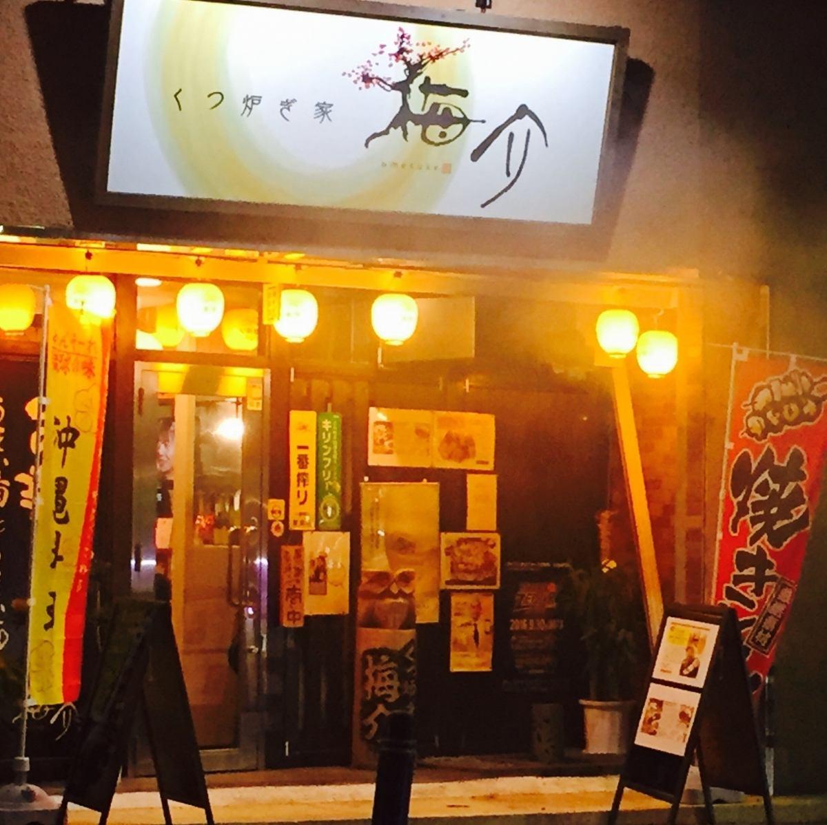 【くつ炉ぎ家 梅介】炭火焼き、焼鳥、沖縄料理も味わえるお店