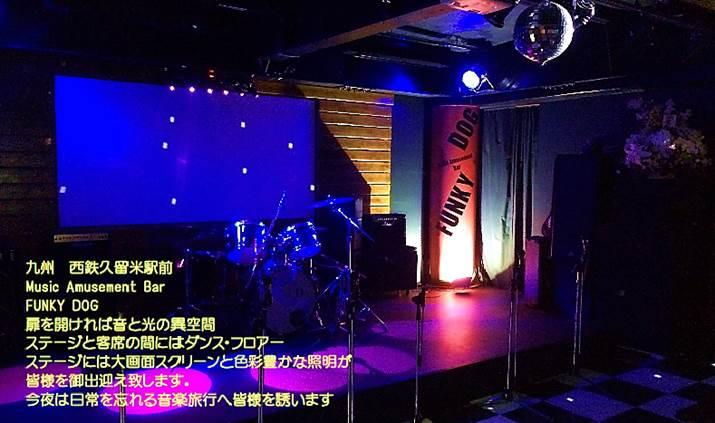 【Music Amusement Bar FUNKY DOG】ライブを見ながら飲食を楽しめるお店!フードの持ち込みOK!!