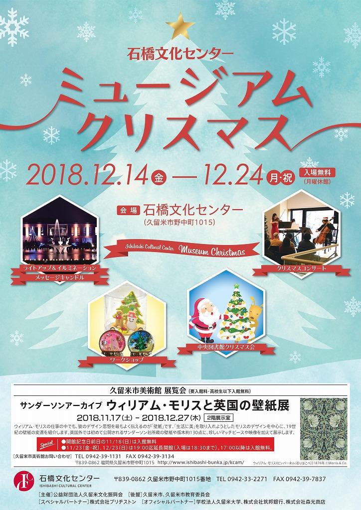 【ミュージアムクリスマス】石橋文化センターで今年も開催!イルミネーションやコンサートなど盛りだくさん