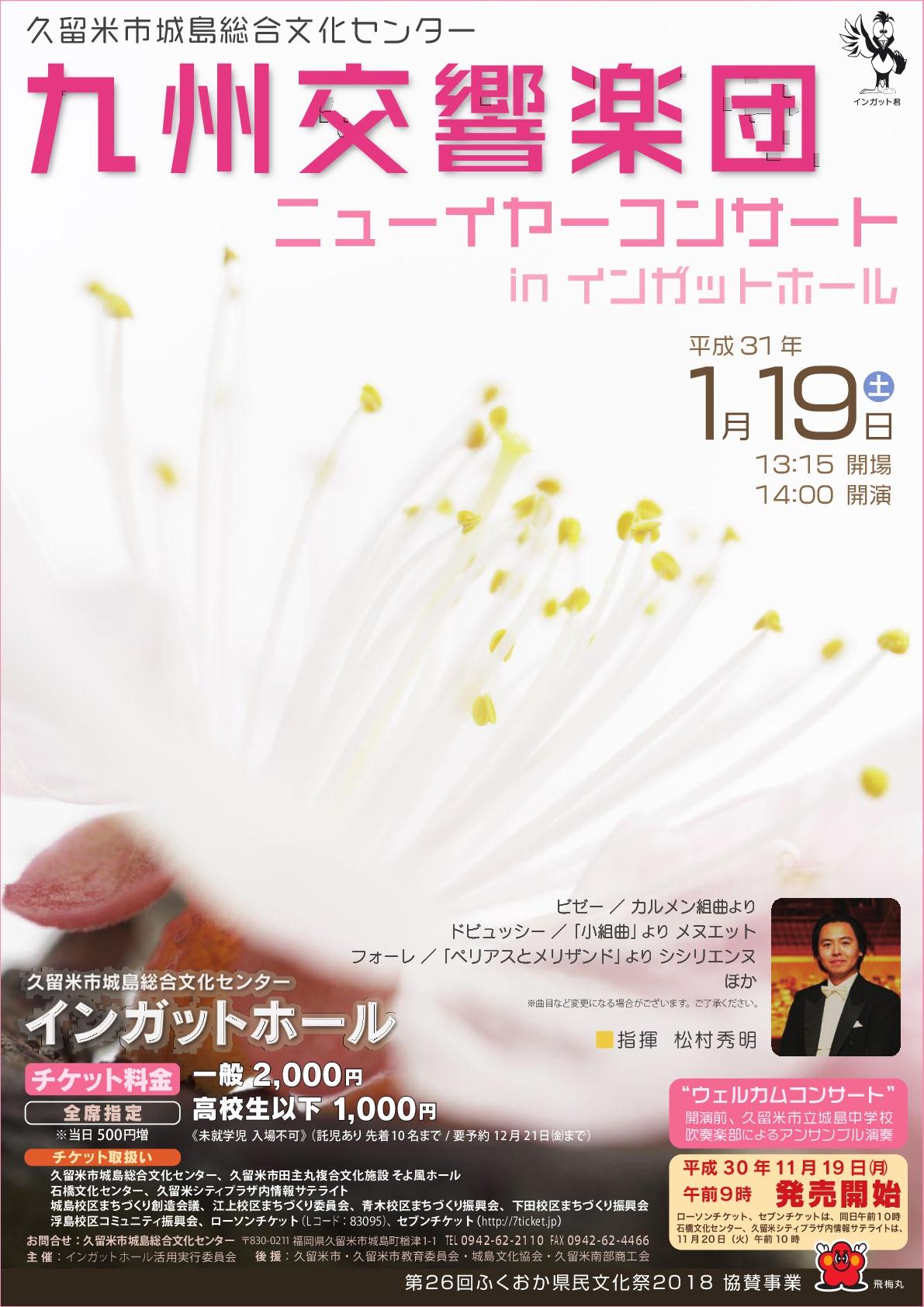 【九州交響楽団ニューイヤーコンサート】人気のクラシック名曲を楽しむことができます