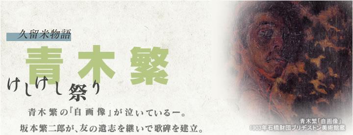 【第66回けしけし祭】天才画家・青木繁をしのび、カッポ酒の献酒が行われる祭事