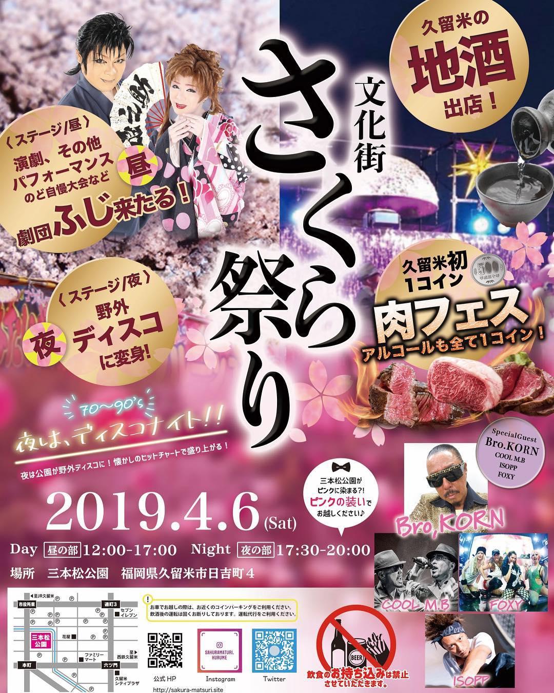 【文化街 さくら祭り】久留米最大級のお花見イベント!