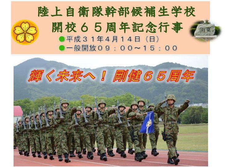 【開校65周年記念行事】陸上自衛隊幹部候補生学校が一般開放!