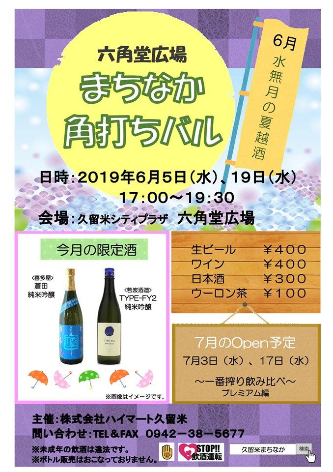 【角打ちバル~水無月の夏越酒~】6月のテーマは水無月の夏越酒!限定酒も登場