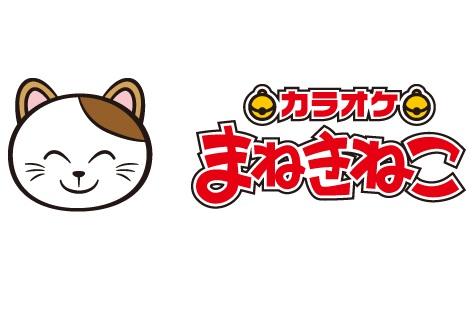 カラオケまねきねこ 久留米中央公園店が6月28日にオープン!