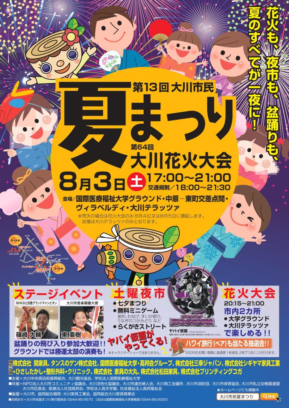 【第13回 大川市民夏まつり】ステージイベントや花火大会など盛りだくさん