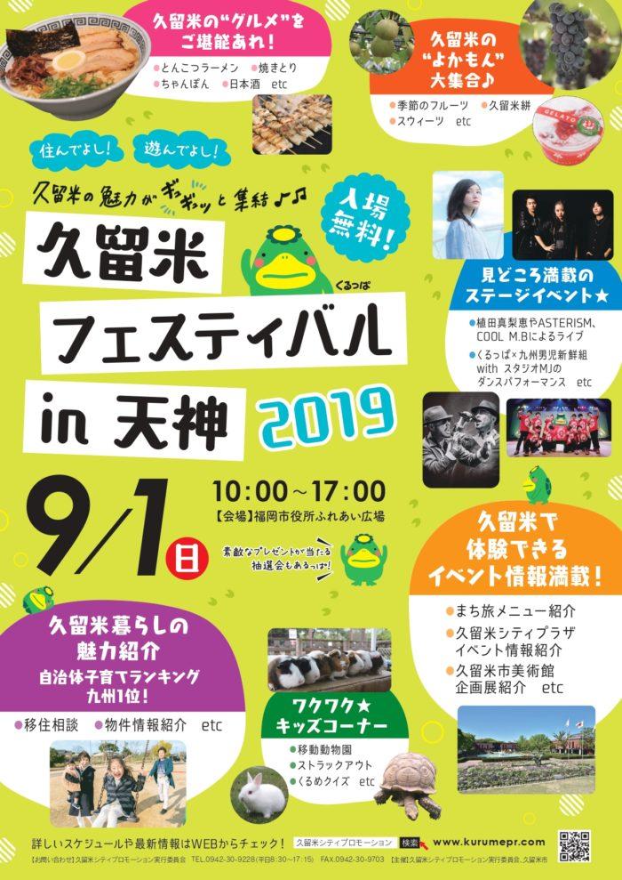 【久留米フェスティバルin天神2019】グルメコーナーやステージイベントなど盛りだくさん