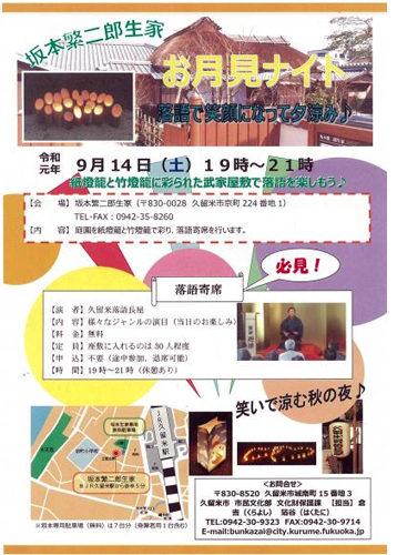 【坂本繁二郎生家 お月見ナイト】紙燈籠と竹燈籠に彩られた武家屋敷で落語を楽しもう!