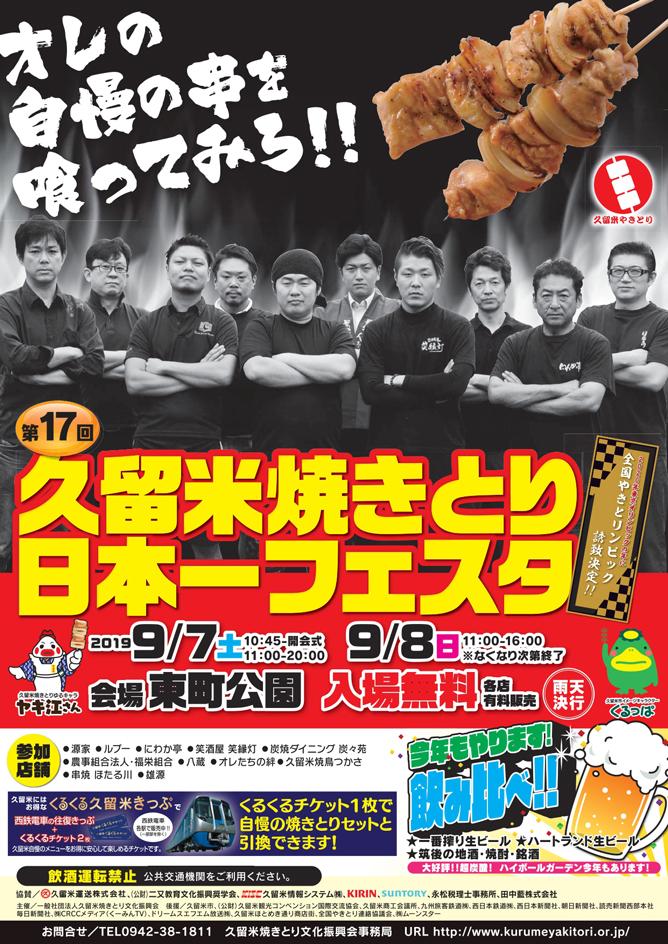 【久留米焼き鳥日本一フェスタ】各店自慢の串が楽しめる!生ビールやハイボールガーデンも登場