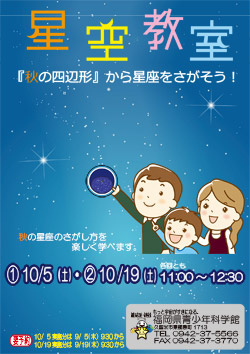 【星空教室 秋の星座】「秋の四辺形」から星座をさがそう!