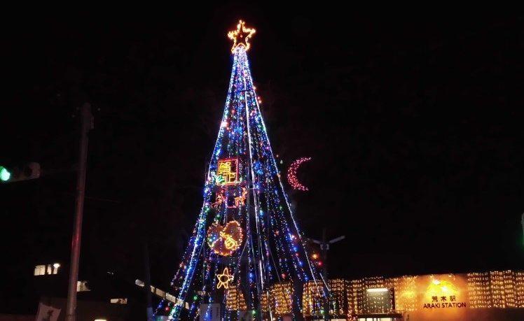 【愛のイルミネーション】JR荒木駅前広場でイルミネーションの点灯式が行われます