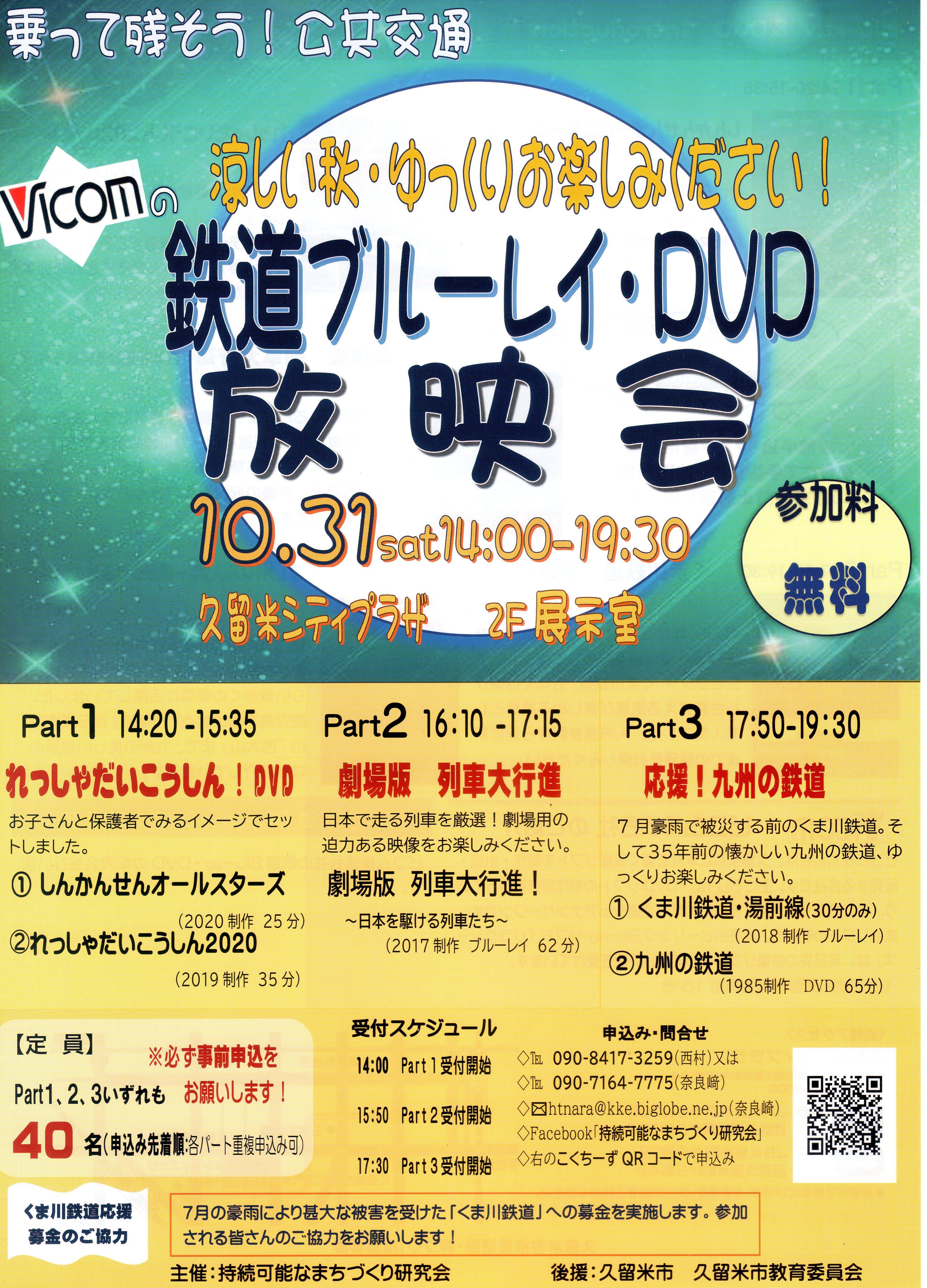 涼しい秋・ゆっくりお楽しみください!「鉄道ブルーレイ・DVD放映会」