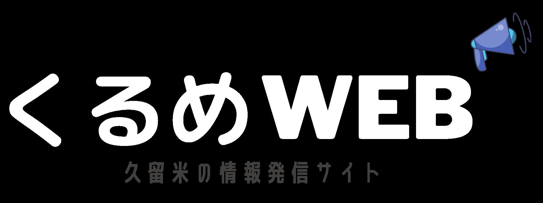 くるめWEB